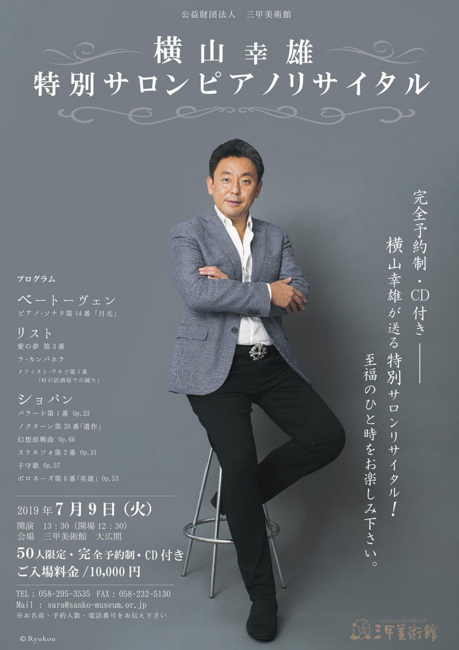 横山幸雄 特別サロンピアノリサイタル